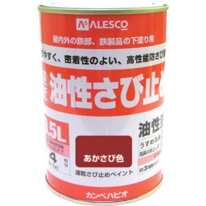 ALESCO ALESCO 速乾錆止めペイント 0.5L あかさび色【NO10805】 販売単位:1缶(入り数:-)JAN[4972910320089](ALESCO 塗料) (株)カンペハピオ【05P03Dec16】