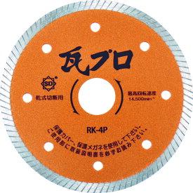 三京 瓦プロ【RK4P】 販売単位:1枚(入り数:-)JAN[4936091009195](三京 ダイヤモンドカッター) 三京ダイヤモンド工業(株)【05P03Dec16】