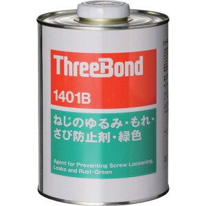 スリーボンド ネジロック TB1401B 1kg 青色【TB1401B1】 販売単位:1缶(入り数:-)JAN[4967410100644](スリーボンド ねじゆるみ止め剤) (株)スリーボンド【05P03Dec16】