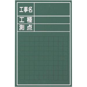 マイゾックス 工事用木製黒板 W−3CS【W3CS】 販売単位:1枚(入り数:-)JAN[4938514152532](マイゾックス 黒板) (株)マイゾックス【05P03Dec16】