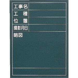 TRUSCO 測定表示板 600X450【W705SB】 販売単位:1枚(入り数:-)JAN[4989999774498](TRUSCO 黒板) トラスコ中山(株)【05P03Dec16】