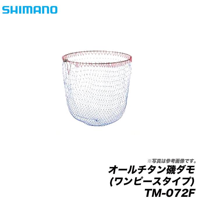 シマノ オールチタン磯ダモ(ワンピースタイプ)直径( 40cm)TM-072F SHIMANO