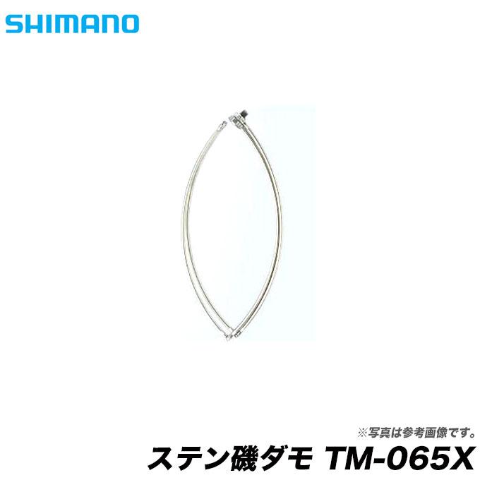 シマノ ステン磯ダモ TM-065X /直径48cm (4つ折りタイプ) SHIMANO