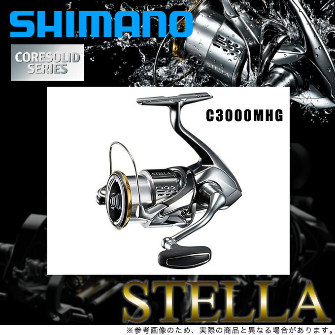 (5)【送料無料】 シマノ シマノ ステラ C3000MHG (2018年モデル) /スピニングリール/SHIMANO/NEW