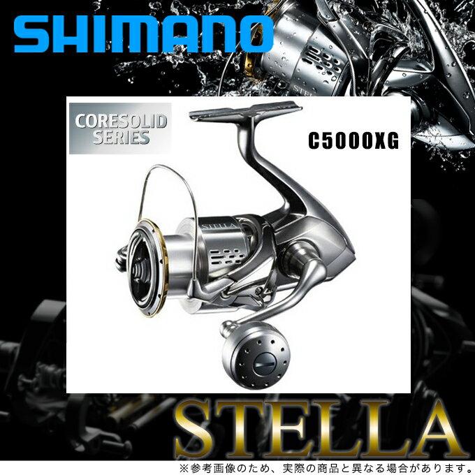 (5)【送料無料】 シマノ ステラ C5000XG (2018年モデル) /スピニングリール/SHIMANO/NEW