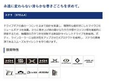 シマノ/ステラ(STELLA)/2018年モデル