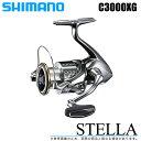 (5)【送料無料】 シマノ ステラ C3000XG (2018年モデル) /スピニングリール/SHIMANO/NEW