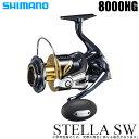 (5)シマノ 19 ステラSW 8000HG (2019年モデル) /スピニングリール/釣り具 /ソルトルアー/ソルトウォーター /SHIMANO N…