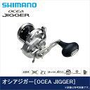(5)シマノ オシアジガー(2001NR-HG)(左巻き)/ジギングリール/SHIMANO