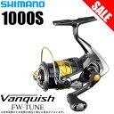 (5)シマノ ヴァンキッシュ FW 1000S (2017年モデル) /スピニングリール/SHIMANO/NEW Vanquish FW/バンキッシュ/汎用/フレッシュウォーター/渓流釣り/管釣り/管