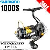(5)シマノヴァンキッシュ1000S(2017年モデル)/スピニングリール/SHIMANO/NEWVanquishFW/バンキッシュ/汎用/