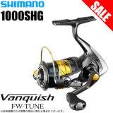 (5)シマノヴァンキッシュ1000SHG(2017年モデル)/スピニングリール/SHIMANO/NEWVanquishFW/バンキッシュ/汎用/