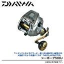 ダイワ シーボーグ [500J] /電動リール/船釣り/DAIWA/2015年モデル