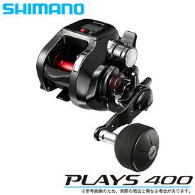 (5)【送料無料】シマノ プレイズ(PLAYS) 400 (2016年モデル) /電動リール/船釣り/PLAYS/SHIMANO/