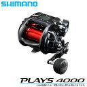 (5)【送料無料】シマノ プレイズ(PLAYS) 4000 (2017年モデル) /電動リール/船釣り/PLAYS/SHIMANO/