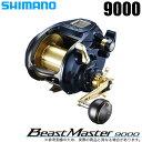 (5)【送料無料】 シマノ 19 ビーストマスター 9000 /2019年モデル/電動リール /SHIMANO/BeastMaster