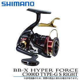 (5) シマノ BB-X ハイパーフォース C3000D TYPE-G S RIGHT (右ハンドル) [SUT(スット)ブレーキタイプ][2017年モデル] /レバーブレーキ付きスピニングリール/ /磯釣り/フカセ釣り/グレ/メジナ/チヌ/SHIMANO/BB-X HYPER FORCE/NEW/