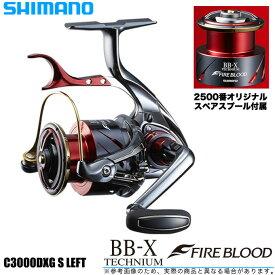 (5)【限定品】シマノ BB-X テクニウム ファイアブラッド C3000DXG S LEFT (左ハンドル) [SUT(スット)ブレーキタイプ] /2019年モデル/ノーマルブレーキ タイプ/ /LBD/レバーブレーキ付きリール/SHIMANO/BB-X TECHNIUM FIRE BLOOD/NEW/