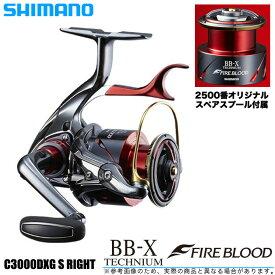 (5)【限定品】シマノ BB-X テクニウム ファイアブラッド C3000DXG S RIGHT (右ハンドル) [SUT(スット)ブレーキタイプ] /2019年モデル/ノーマルブレーキ タイプ/ /LBD/レバーブレーキ付きリール/SHIMANO/BB-X TECHNIUM FIRE BLOOD/NEW/