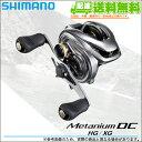 (5)【送料無料】シマノ メタニウムDC (XG LEFT)(左ハンドル) /ベイトキャスティングリール/ブラックバス/SHIMANO/Metanium DC/...