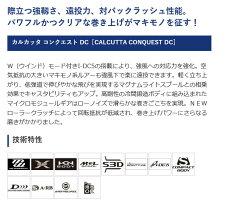 シマノ/カルカッタコンクエストDC/2019年モデル