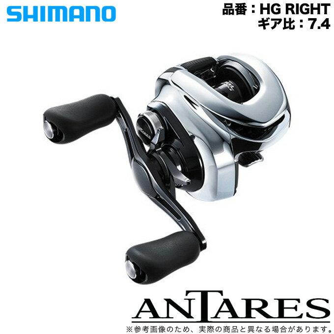 (5)【送料無料】 シマノ 19 アンタレス HG RIGHT (右ハンドル / ギア比:7.4) 2019年モデル /ベイトキャスティングリール/淡水専用/遠心力ブレーキ/SHIMANO/NEW