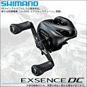 (5) シマノ エクスセンス DC XG(右)(2017年モデル) /ベイトリール/シーバス/ブラックバス/SHIMANO/EXSENCE DC