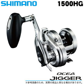 (5)【送料無料】シマノ オシアジガー 1500HG (右ハンドル) [2017年モデル] /ベイトリール/ジギングリール/SHMANO/NEW OCEA JIGGER/