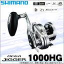 (5)シマノ オシアジガー 1000HG (右ハンドル) [2017年モデル] /ベイトリール/ジギングリール/SHMANO/NEW OCEA JIGGER/