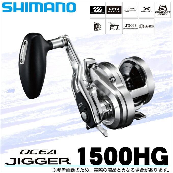 (5) シマノ オシアジガー 1500HG (右ハンドル) [2017年モデル] /ベイトリール/ジギングリール/SHMANO/NEW OCEA JIGGER/
