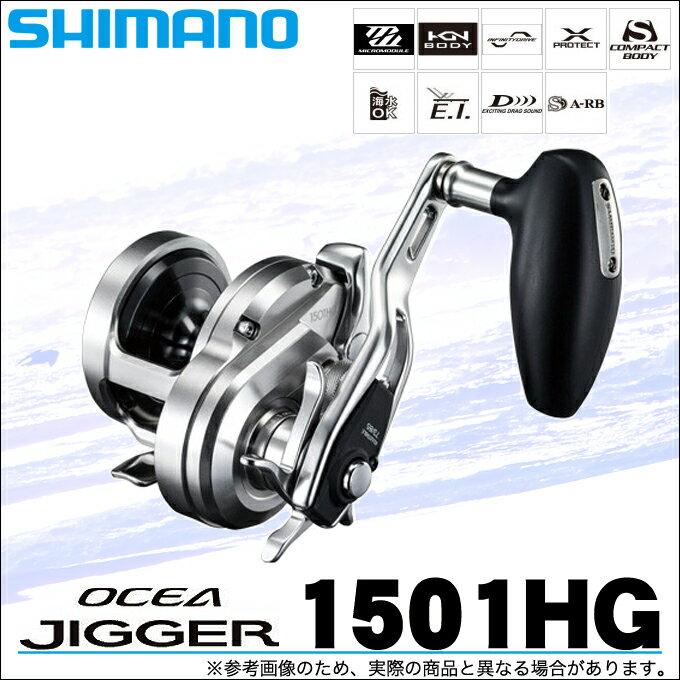 (5)【送料無料】シマノ オシアジガー 1501HG (左ハンドル) [2017年モデル] /ベイトリール/ジギングリール/SHMANO/NEW OCEA JIGGER/