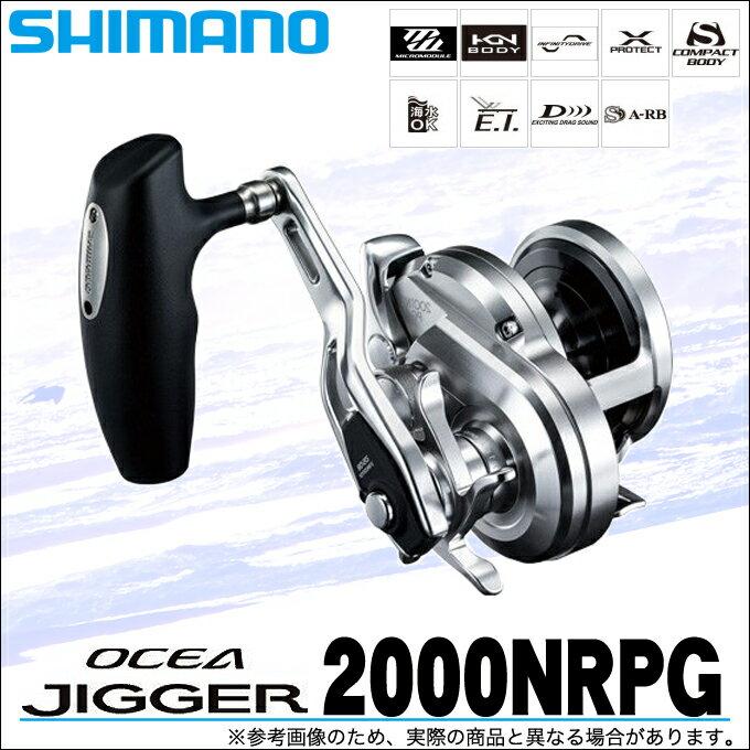 (5) シマノ オシアジガー 2000NRPG (右ハンドル) [2017年モデル] /ベイトリール/ジギングリール/SHMANO/NEW OCEA JIGGER/