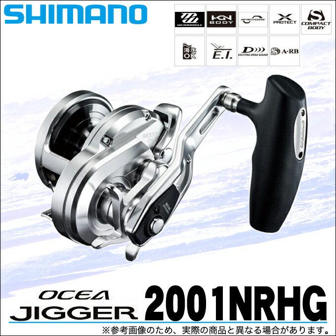 (5) シマノ オシアジガー 2001NRHG (左ハンドル) [2017年モデル] /ベイトリール/ジギングリール/SHMANO/NEW OCEA JIGGER/