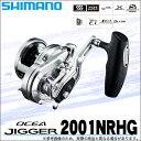 (5)シマノ オシアジガー 2001NRHG (左ハンドル) [2017年モデル] /ベイトリール/ジギングリール/SHMANO/NEW OCEA JIGG…
