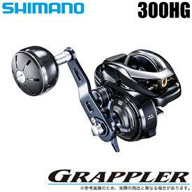 (5)シマノ グラップラー (300HG) (右ハンドル) (2017年モデル) /オフショア/両軸リール/ジギングリール/キャスティングリール/SHIMANO/GRAPPLER/