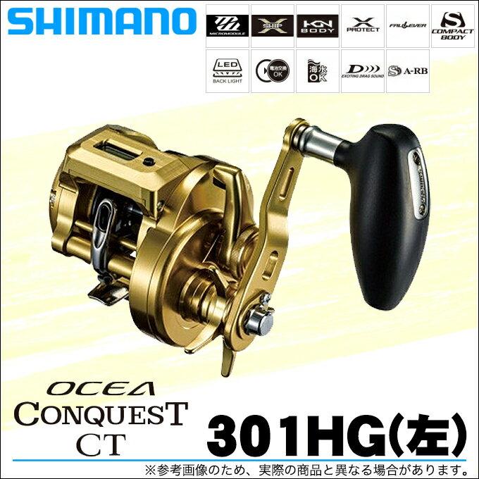 (5)シマノ オシア コンクエスト CT 301HG (左ハンドル) 2018年モデル (ベイトリール)
