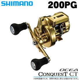(5) シマノ オシア コンクエスト CT 200PG (右ハンドル) 2018年モデル (ベイトリール)