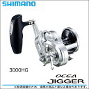 (5)シマノ 16 オシアジガー 3000HG (右ハンドル)(2016年追加モデル) /ジギングリール/ベイトリール/両軸リール/船釣…