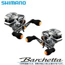 (5)シマノ 17 バルケッタ (301HG)(左ハンドル)  (2017年モデル) /船釣り/両軸リール/イカメタル/メタルスッテ/タイラバ/ライトジギング/小型/SHIMANO
