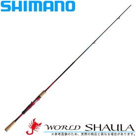 (5)シマノ ワールドシャウラ 1703R-2 (ベイトモデル) 2019年モデル /バスロッド/釣り竿/SHIMANO/WORLD SHAULA/村田基/