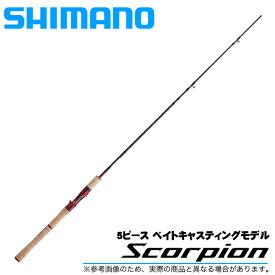 (5) シマノ 19 スコーピオン 1652R-5 (5ピースモデル) (2019年モデル/ベイトモデル) /バスロッドScorpion/SHIMANO/ブラックバス/