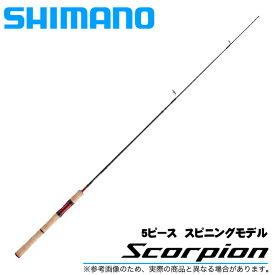 (5) シマノ 19 スコーピオン 2651R-5 (5ピースモデル) (2019年モデル/スピニングモデル) /バスロッドScorpion/SHIMANO/ブラックバス/