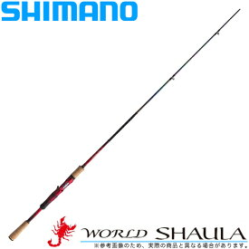 (5)シマノ ワールドシャウラ 15102R-3 (ベイトモデル) /2020年モデル/フリースタイル/ バスロッド/釣り竿/SHIMANO/WORLD SHAULA/村田基/