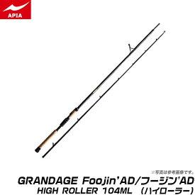 (c)【取り寄せ商品】 アピア Foojin'AD (フージン'AD) (HIGH ROLLER 104ML)(ハイローラー)(2015年モデル) /シーバスロッド/釣り竿/風神/スズキ/NEW