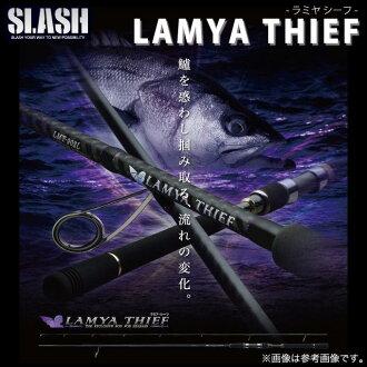 Slash Ramiah thief (902 ML) / ISO rods and sea bass and Rod /LAMYA THIEF/SLASH