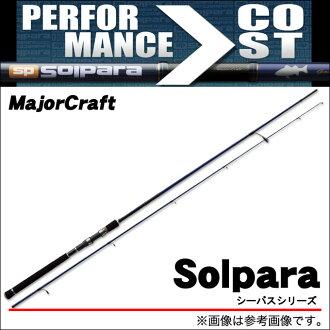 主流的选秀苏尔帕拉(海公共汽车系列)(SPS-1002M)/钓竿/鱼竿/Solpara/Major craft/