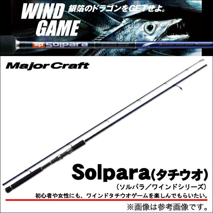 メジャークラフト ソルパラ ワインドシリーズ (SPS-832MLW) /ロッド/釣り竿/タチウオ/太刀魚/