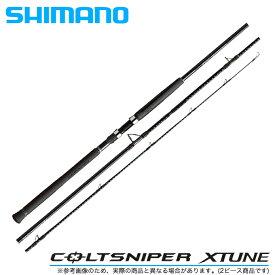 (5)シマノ コルトスナイパー エクスチューン S106H/PS (2019年モデル) ショアジギングロッド/釣り竿/SHIMANO/COLTSNIPER