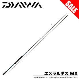 (5)【数量限定】ダイワ エメラルダス MX (アウトガイドモデル) (86M・E) /EMERALDAS MX/DAIWA/1s6a1l7e-rod /d1p9