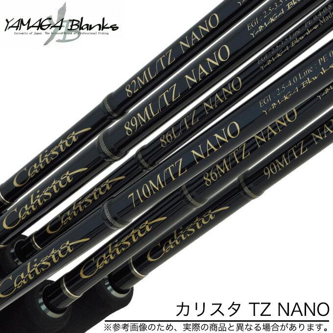 【5】ヤマガブランクス カリスタTZ ナノ (Calista 86M/TZ NANO) /エギングロッド/釣り竿/餌木/アオリイカ/YAMAGA Blanks/